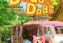 儿童冒险动画片《嘟哒和达达 Duda & Dada》第一季全26集 国语版 高清/MP4/1.02G 动画片嘟哒和达达全集下载-儿童动画网