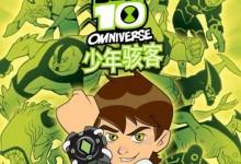 儿童动画片《少年骇客 Ben 10》全四季共50集 国语版 高清/MP4/5.36G 动画片少年骇客全集下载-儿童动画网