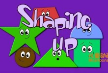 儿童益智动画片《变变变 Shaping Up》全128集 无对白 高清/MP4/3.76G 智动画片变变变全集下载-儿童动画网
