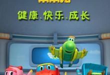 儿童动画片《帮帮龙出动  GoGoDino》全92集 中文版 高清/MP4/3.38G 动画片帮帮龙全集下载-儿童动画网