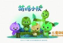 儿童儿歌《萌鸡小队趣儿歌》全15集 中文版 高清/MP4/236M 动画片萌鸡小队全集下载-儿童动画网