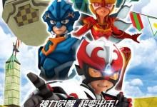儿童动画片《超变武兽 Super Become Armed》全26集 中文版 高清/MP4/7.07G 动画片超变武兽全集下载-儿童动画网