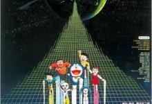儿童动画电影《哆啦A梦:大雄的宇宙小战争 1985》国日双语中字 标清/MKV/391M 哆啦A梦/机器猫全集下载-儿童动画网