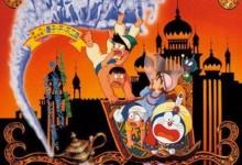 儿童动画电影《哆啦A梦:大雄的阿拉伯之夜 1991》国粤日三语中字 高清/MKV/429M 哆啦A梦/机器猫全集下载-儿童动画网
