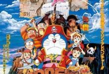 儿童动画电影《哆啦A梦:大雄的南海大冒险 1998》国日双语中字 高清/MKV/367M 哆啦A梦/机器猫全集下载-儿童动画网