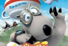 倒霉熊动画电影《倒霉熊的杯子之旅 Backkom 2007》国语版 高清/MP4/300M 动画片倒霉熊全集下载-儿童动画网