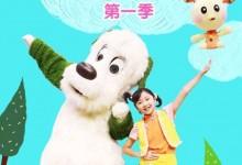 亲子幼教《咿呀咿呀》第一季全50集 国语版 720P/MP4/7.07G 儿童亲子幼教节目咿呀咿呀全集下载-儿童动画网