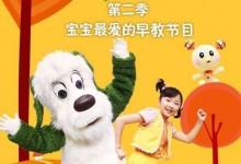 亲子幼教《咿呀咿呀》第二季全30集 国语版 720P/MP4/3.46G 儿童亲子幼教节目咿呀咿呀全集下载-儿童动画网