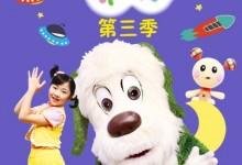 亲子幼教《咿呀咿呀》第三季全30集 国语版 720P/MP4/3.58G 儿童亲子幼教节目咿呀咿呀全集下载-儿童动画网