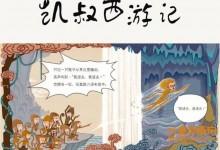 儿童音频故事《凯叔讲故事:西游记》全五部138集 国语版 MP3/2.01G 凯叔讲故事MP3下载-儿童动画网