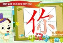 儿童益智动画片《哈利学前班之汉字篇 Harry preschool》全60集 国语版 720P/MP4/436M 哈利学前班全集下载-儿童动画网