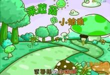 儿童益智动画片《哈利学前班之儿歌篇 Harry preschool》全71集 国语版 720P/MP4/1.54G 哈利学前班全集下载-儿童动画网