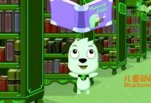 儿童益智动画片《哈利学前班之讲故事 Harry preschool》全83集 国语版 720P/MP4/2.97G 哈利学前班全集下载-儿童动画网