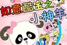 儿童动画片《如意酷宝之小神羊》全52集 国语版 高清/MP4/1.92G 动画片如意酷宝全集下载-儿童动画网