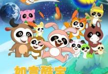 儿童动画片《如意酷宝之西欧兔》全52集 国语版 高清/MP4/2.51G 动画片如意酷宝全集下载-儿童动画网