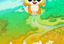 儿童动画片《如意酷宝之奇异狗》全52集 国语版 高清/MP4/5.23G 动画片如意酷宝全集下载-儿童动画网