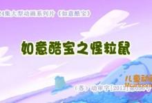 儿童动画片《如意酷宝之怪粒鼠》全52集 国语版 高清/MP4/5.23G 动画片如意酷宝全集下载-儿童动画网