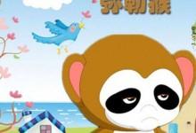 儿童动画片《如意酷宝之弥勒猴》全52集 国语版 高清/MP4/5.18G 动画片如意酷宝全集下载-儿童动画网