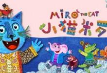 儿童益智动画片《小猫米罗 Miro The Cat》全26集 中文版全26集+英文版全26集 720P/MP4/4.17G 动画片小猫米罗全集下载-儿童动画网