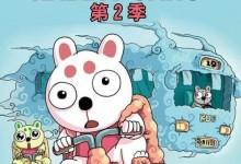 儿童动画片《兔子帮 第二季:勇闯螃蟹岛  Rabbit Gang》第二季全26集 国语版 高清/MP4/3.52G 动画片兔子帮全集下载-儿童动画网