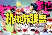 儿童动画片《兔子帮 第三季:机械师联盟  Rabbit Gang》第三季全52集 国语版 720P/MP4/4.23G 动画片兔子帮全集下载-儿童动画网
