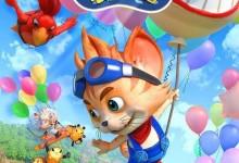 儿童动画片《探探猫之奇幻马戏团》第一季全52集 国语版 720P/MP4/6.98G 动画片探探猫之奇幻马戏团全集下载-儿童动画网