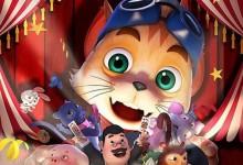 儿童动画片《探探猫之奇幻马戏团》第二季全52集 国语版 1080P/MP4/7.4G 动画片探探猫之奇幻马戏团全集下载-儿童动画网