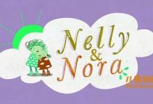 儿童益智动画片《妮莉和诺拉 Nelly & Nora》第一季全52集 国语版 720P/MP4/1.9G 动画片妮莉和诺拉全集下载-儿童动画网