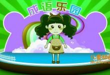 儿童益智动画片《晓鹿老师 成语乐园》全16集 国语版 720P/MP4/114M 动画片晓鹿老师系列全集下载<SPAN>应版权费要求不再提供下载</SPAN>-儿童动画网
