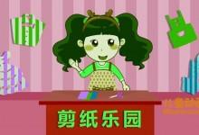 儿童益智动画片《晓鹿老师 剪纸乐园》全29集 国语版 720P/MP4/732M 动画片晓鹿老师系列全集下载<SPAN>应版权费要求不再提供下载</SPAN>-儿童动画网