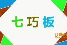 儿童益智动画片《晓鹿老师 七巧板》全60集 国语版 720P/MP4/452M 动画片晓鹿老师系列全集下载<SPAN>应版权费要求不再提供下载</SPAN>-儿童动画网
