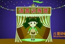 儿童益智动画片《晓鹿老师 语言训练营》全12集 国语版 720P/MP4/106M 动画片晓鹿老师系列全集下载<SPAN>应版权费要求不再提供下载</SPAN>-儿童动画网