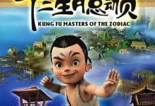 儿童动画片《十二生肖总动员》全52集 国语版 720P/MP4/10.53G 动画片十二生肖总动员全集下载-儿童动画网