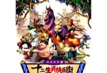 儿童动画片《十二生肖快乐街》全208集 国语版 高清/MP4/17.18G 动画片十二生肖快乐街全集下载-儿童动画网