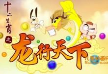 儿童动画片《十二生肖之龙行天下》全40集 国语版 720P/MP4/3.59G 动画片十二生肖之龙行天下全集下载-儿童动画网