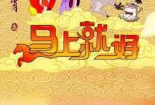 儿童动画片《十二生肖之马上就好》全40集 国语版 720P/MP4/3.94G 动画片十二生肖之马上就好全集下载-儿童动画网
