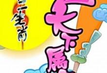 儿童动画片《十二生肖之天下属兔》全40集 国语版 720P/MP4/3.39G 动画片十二生肖之天下属兔全集下载-儿童动画网
