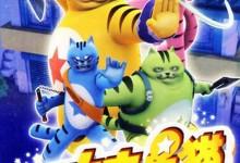 儿童动画片《功夫星猫 Kung Fun Cat》第一季全26集 国语版 高清/MP4/1.3G 动画片功夫星猫全集下载-儿童动画网