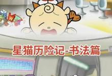 儿童动画片《星猫历险记-书法篇》全26集 国语版 720P/MP4/1.31G 动画片星猫历险记全集下载-儿童动画网