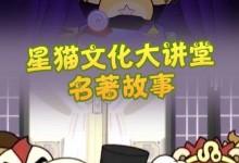 儿童益智动画片《星猫文化大讲堂-名著故事》全35集 国语版 高清/MP4/1.47G 动画片星猫文化大讲堂全集下载-儿童动画网