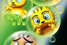 儿童益智动画片《快乐星猫-唐诗篇》全13集 国语版 高清/MP4/1.13G 动画片快乐星猫全集下载-儿童动画网