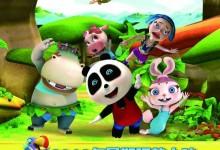 儿童动画片《熊仔 PANDA KID》全52集 高清/MP4/3.15G 动画片熊仔系列全集下载-儿童动画网