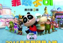 儿童动画片《熊仔之菲熊不可》全52集 720P/MP4/8.74G 动画片熊仔之菲熊不可全集下载-儿童动画网