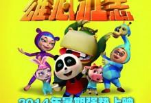 儿童动画片《熊仔之雄心壮志》全52集 高清/MP4/2.35G 动画片熊仔之雄心壮志全集下载-儿童动画网