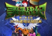 儿童动画片《熊仔之寻绿战纪》全52集 720P/MP4/6.79G 动画片熊仔之寻绿战纪全集下载-儿童动画网