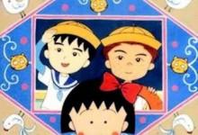 经典动画片《樱桃小丸子:友情岁月 1990》 国语中字 720P/MP4/349M 动画片樱桃小丸子全集下载-儿童动画网