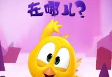 儿童动画片《小鸡Jaki在哪儿》全52集 无对白 720P/MP4/458M 动画片小鸡Jaki在哪儿全集下载-儿童动画网
