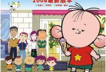 儿童动画片《大耳朵图图》第二季全26集 高清/MP4/1.2G 动画片大耳朵图图全集下载-儿童动画网