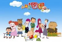 儿童动画片《大耳朵图图 第四季 小小欢乐魔法师》全26集 720P/MP4/1.96G 动画片大耳朵图图全集下载-儿童动画网