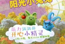 儿童动画片《阳光小兔兔 Sunny Bunnies》第一季全26集 720P/MP4/847M 动画片阳光小兔兔全集下载-儿童动画网